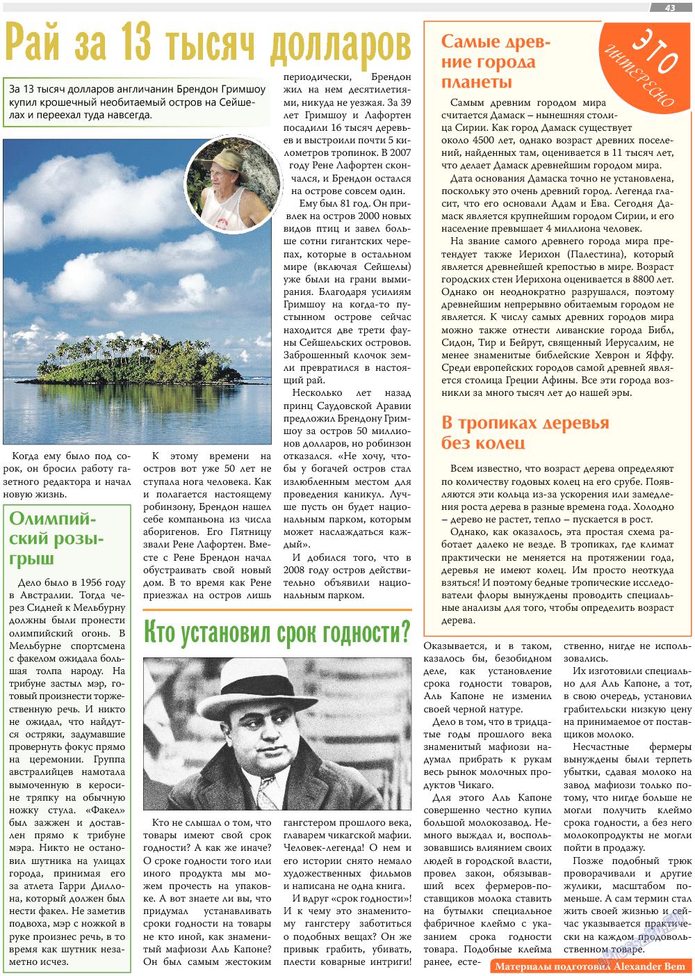 TVrus (газета). 2018 год, номер 2, стр. 43
