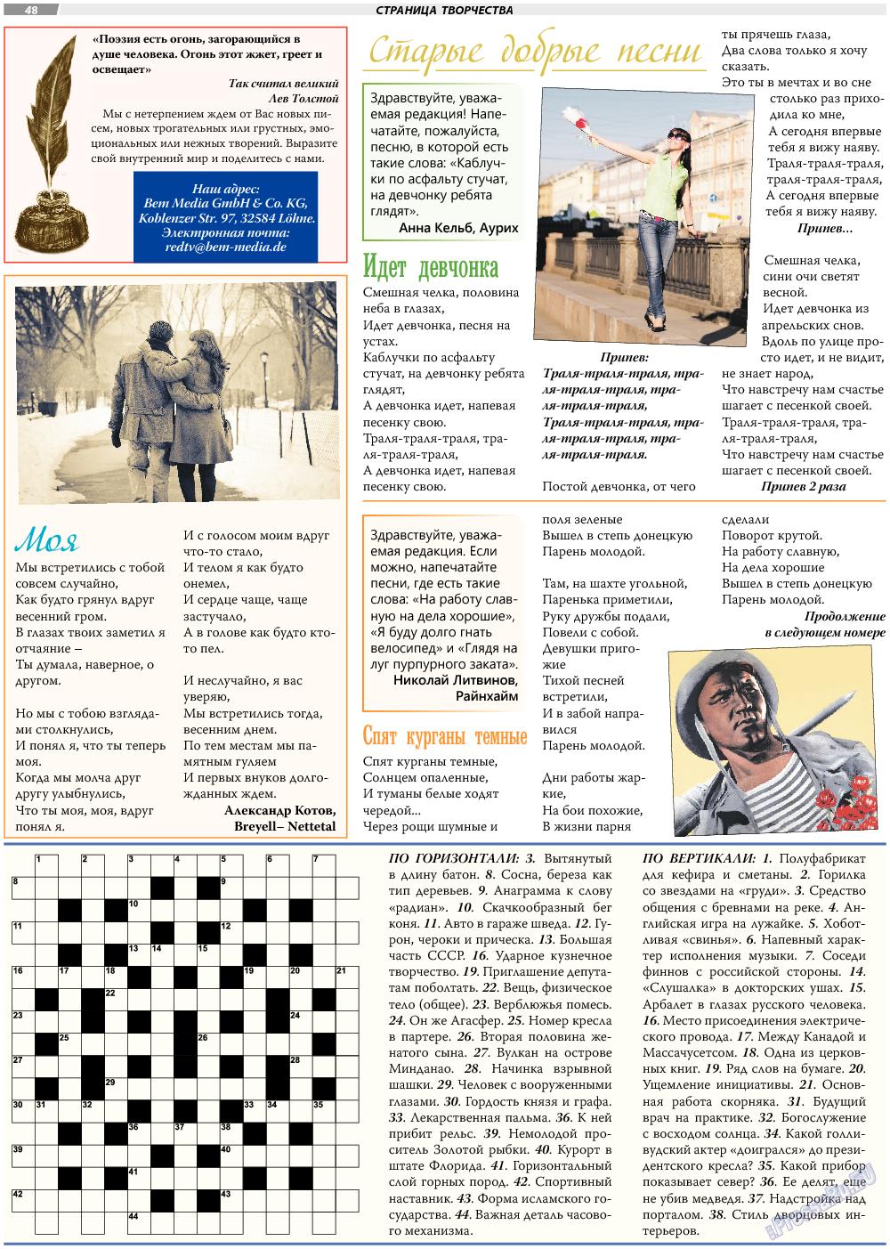 TVrus (газета). 2018 год, номер 2, стр. 48
