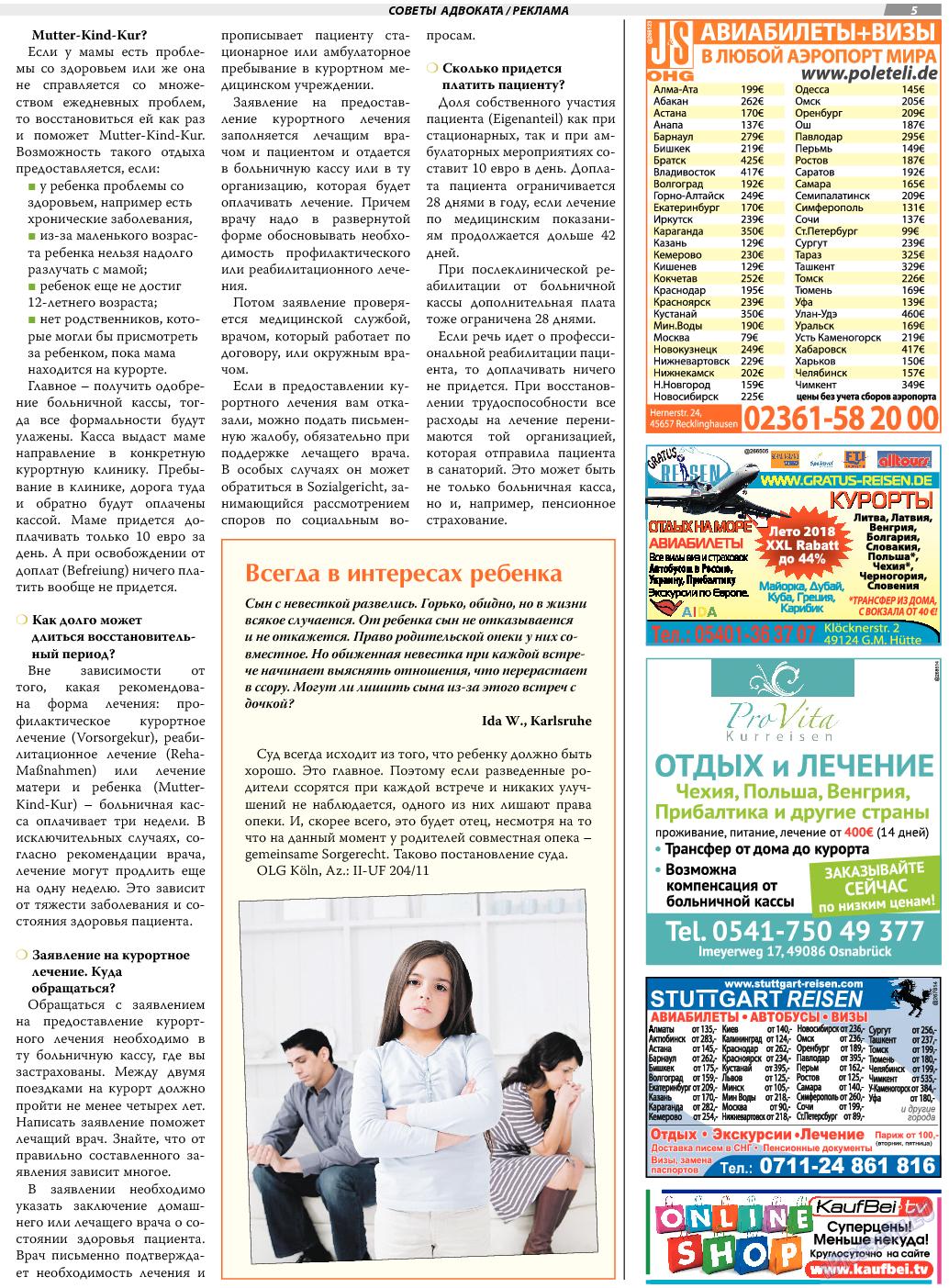 TVrus (газета). 2018 год, номер 2, стр. 5