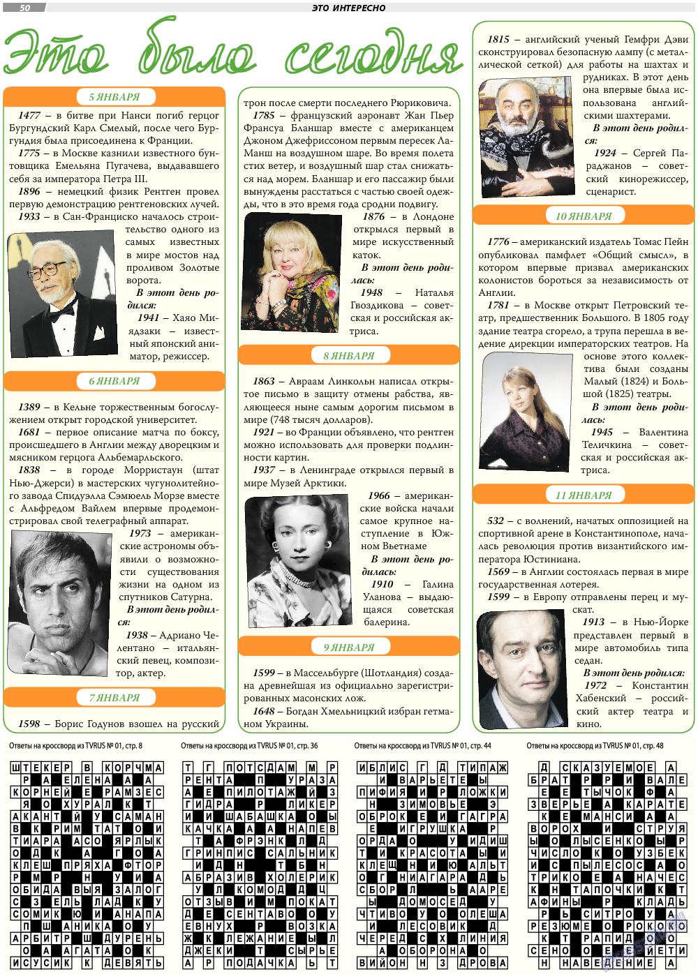 TVrus (газета). 2018 год, номер 2, стр. 50