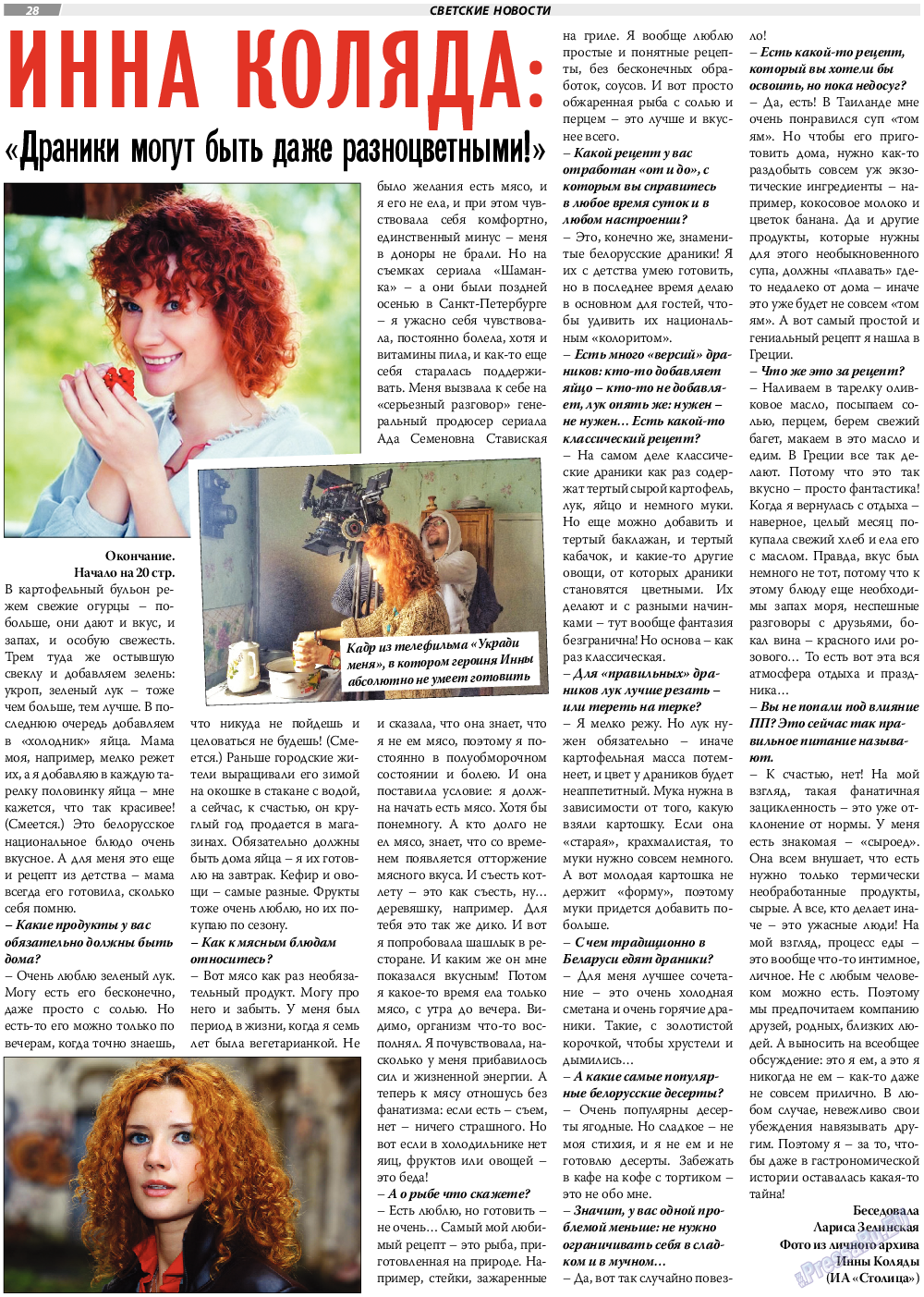 TVrus (газета). 2018 год, номер 20, стр. 28
