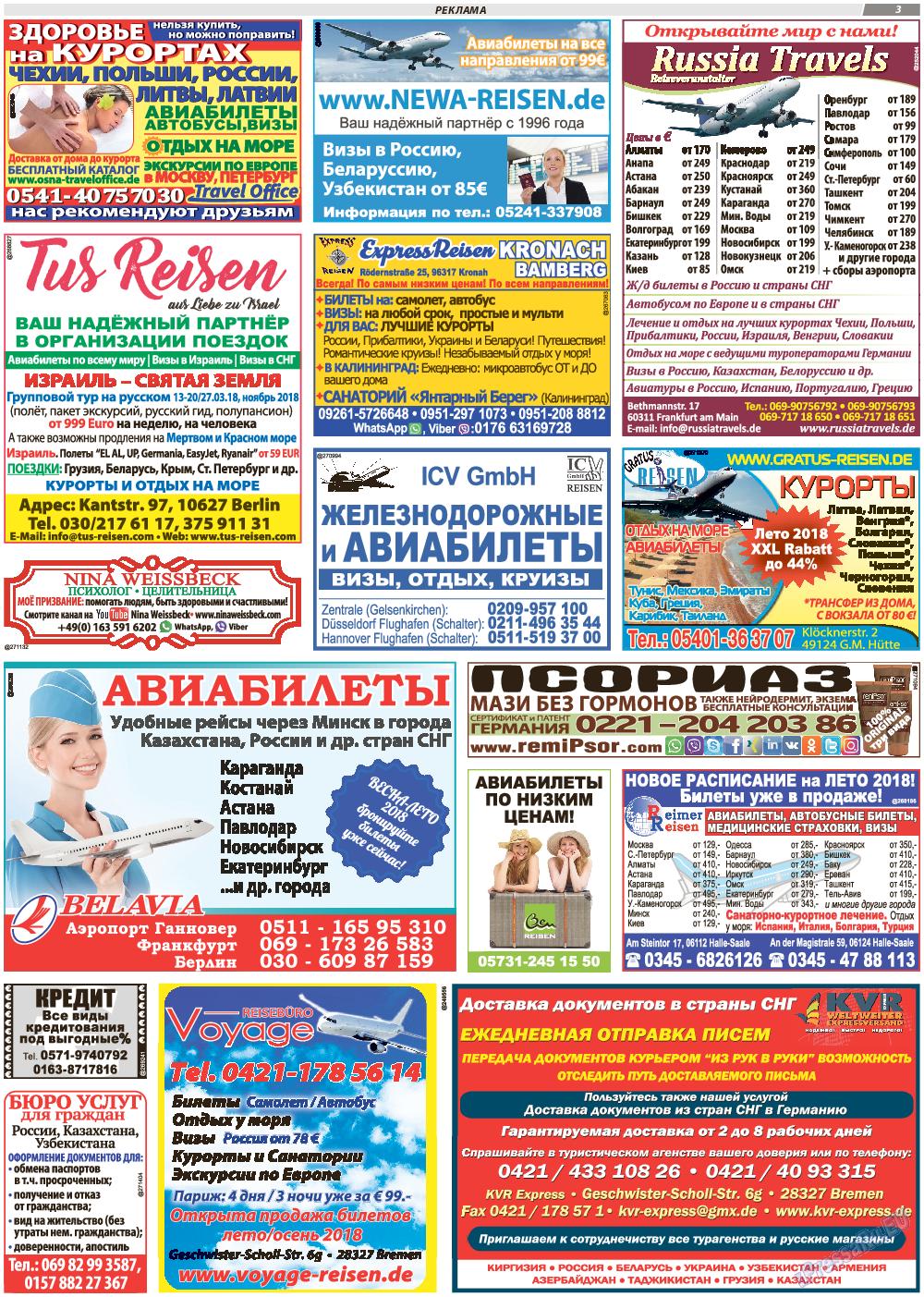 TVrus (газета). 2018 год, номер 20, стр. 3