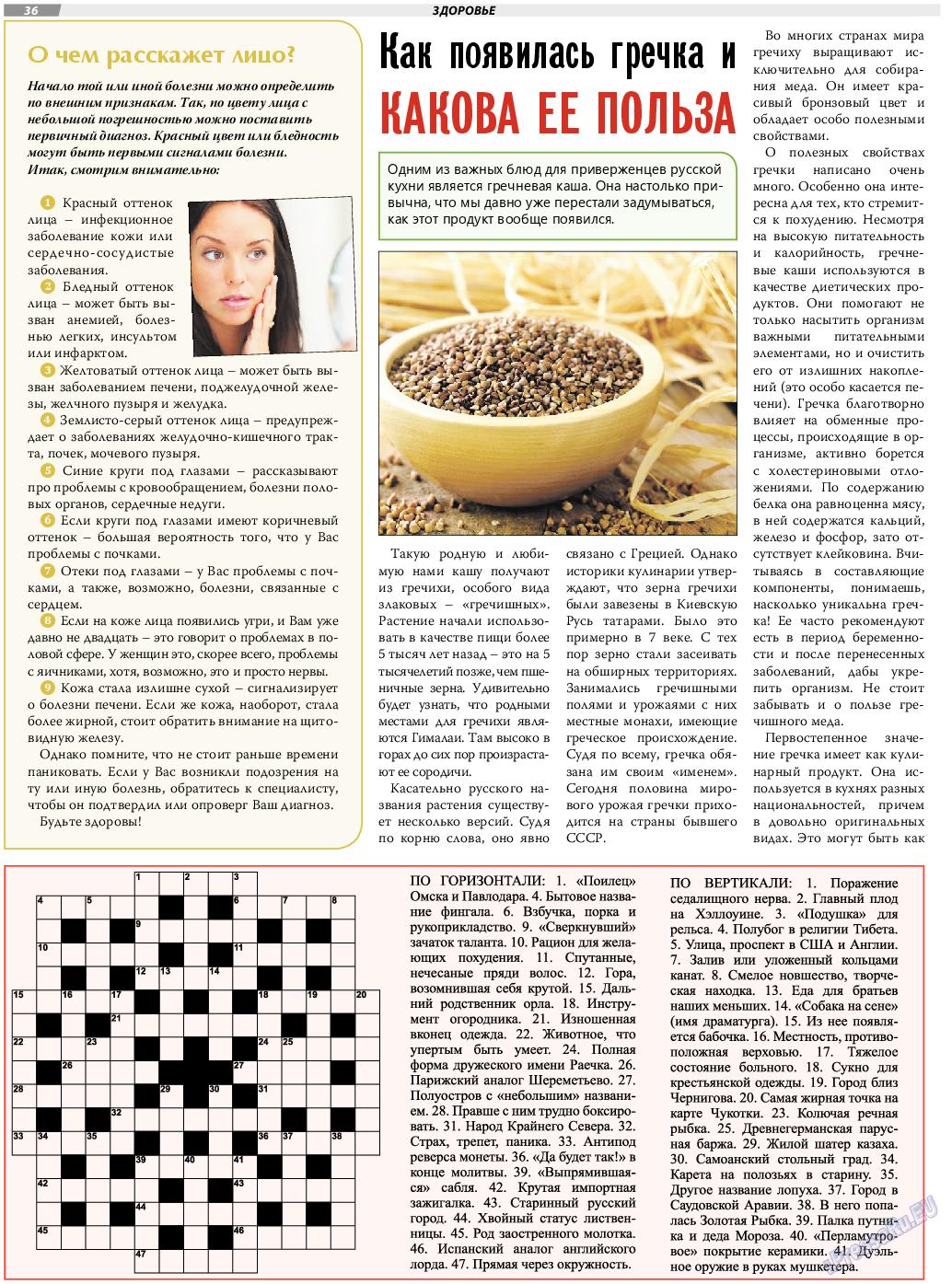 TVrus (газета). 2018 год, номер 20, стр. 36