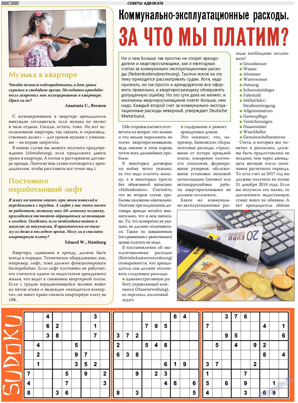 TVrus (газета). 2018 год, номер 20, стр. 4