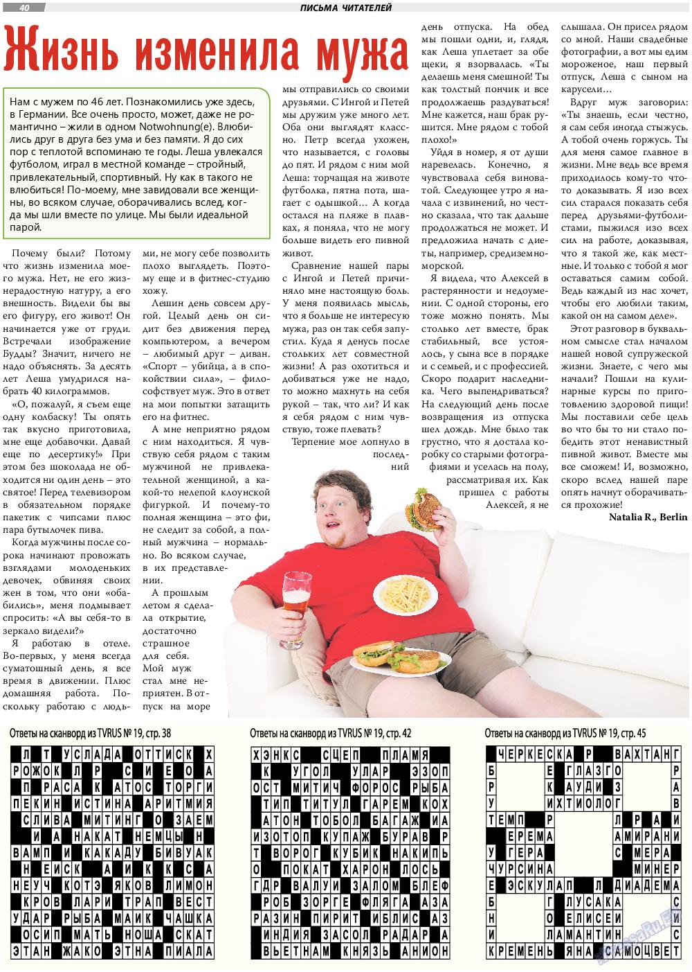 TVrus (газета). 2018 год, номер 20, стр. 40