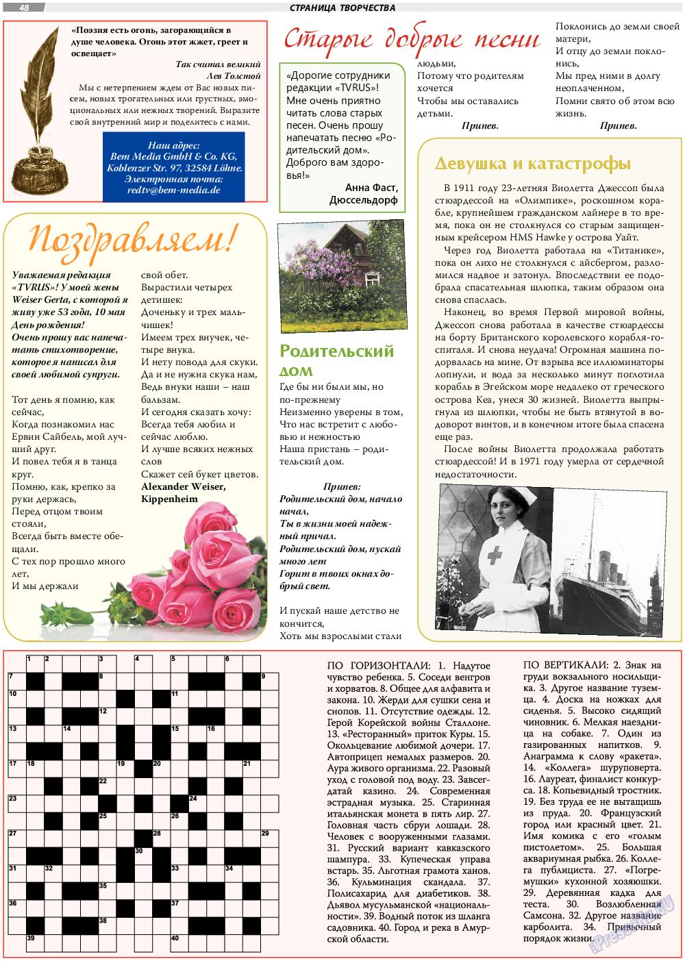 TVrus (газета). 2018 год, номер 20, стр. 48