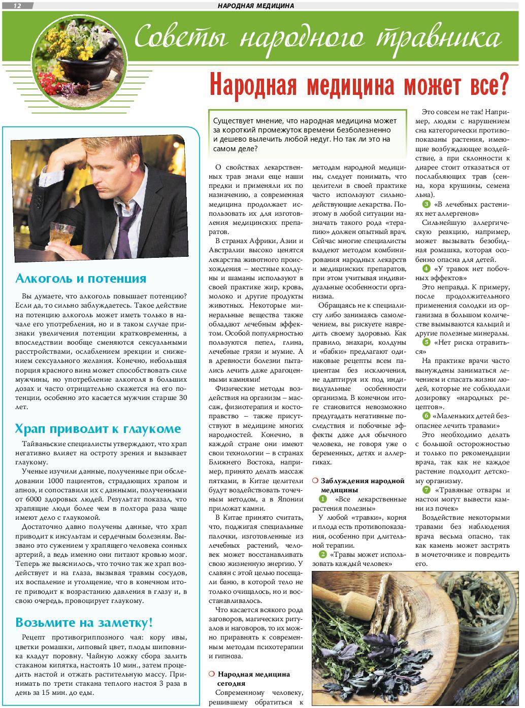TVrus (газета). 2018 год, номер 25, стр. 12