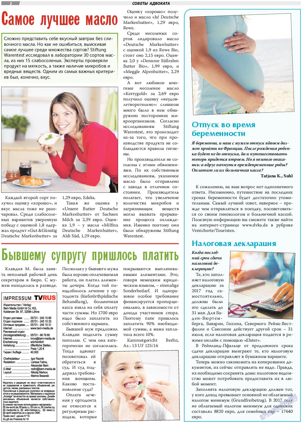 TVrus (газета). 2018 год, номер 25, стр. 2