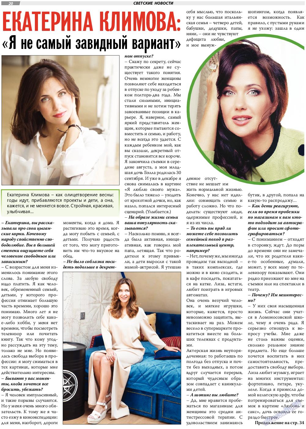 TVrus (газета). 2018 год, номер 25, стр. 20