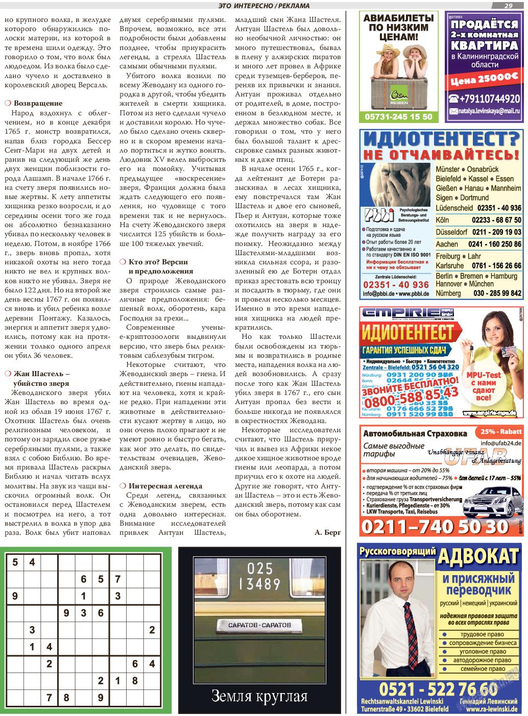 TVrus (газета). 2018 год, номер 25, стр. 29