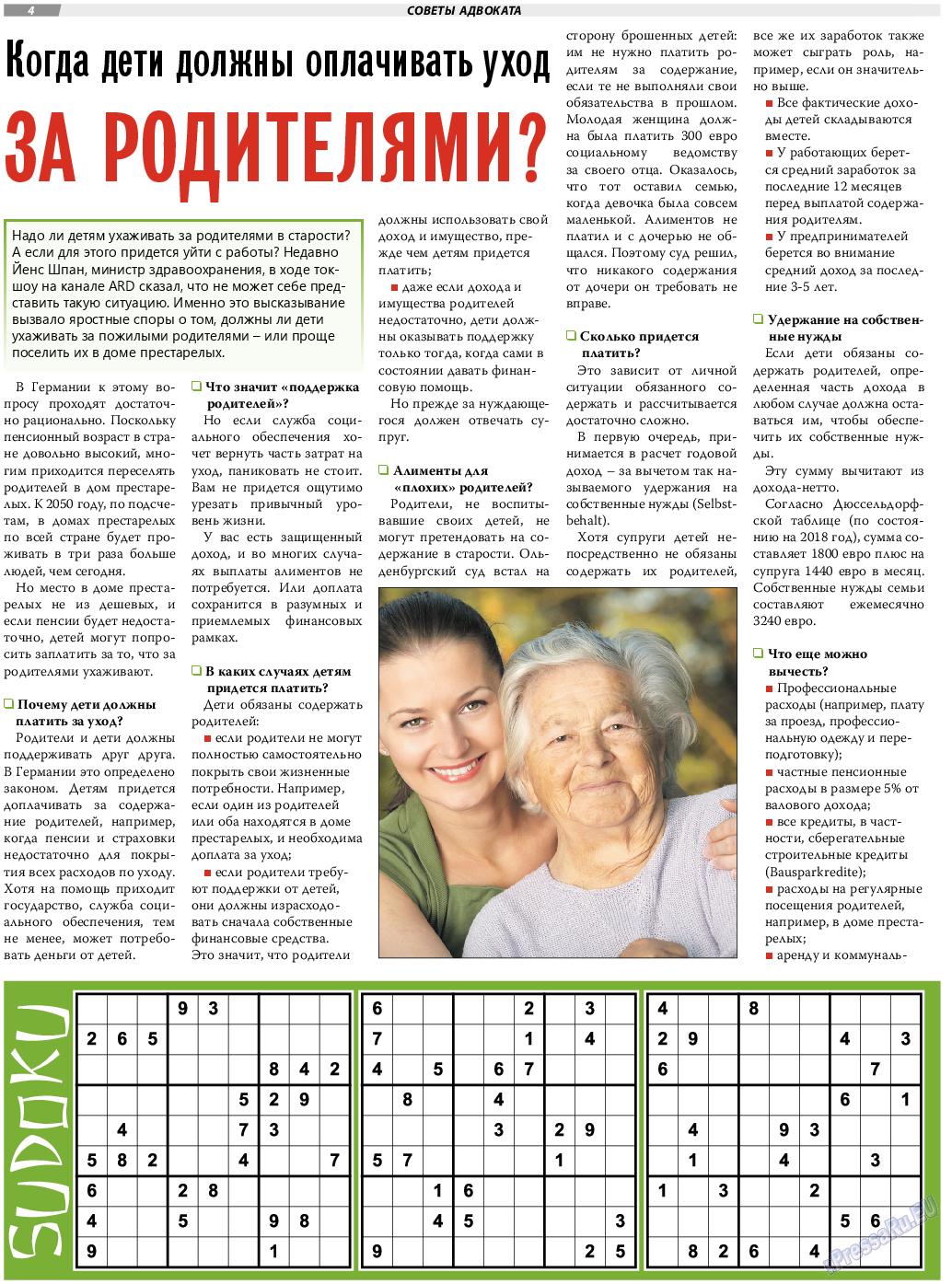 TVrus (газета). 2018 год, номер 25, стр. 4