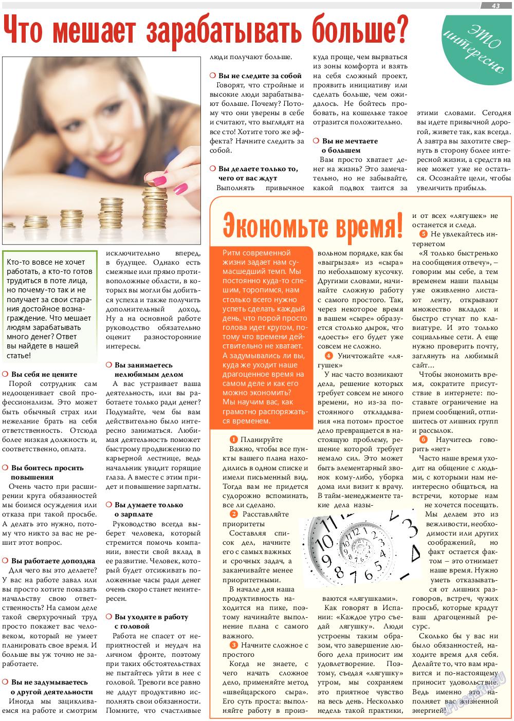 TVrus (газета). 2018 год, номер 25, стр. 43