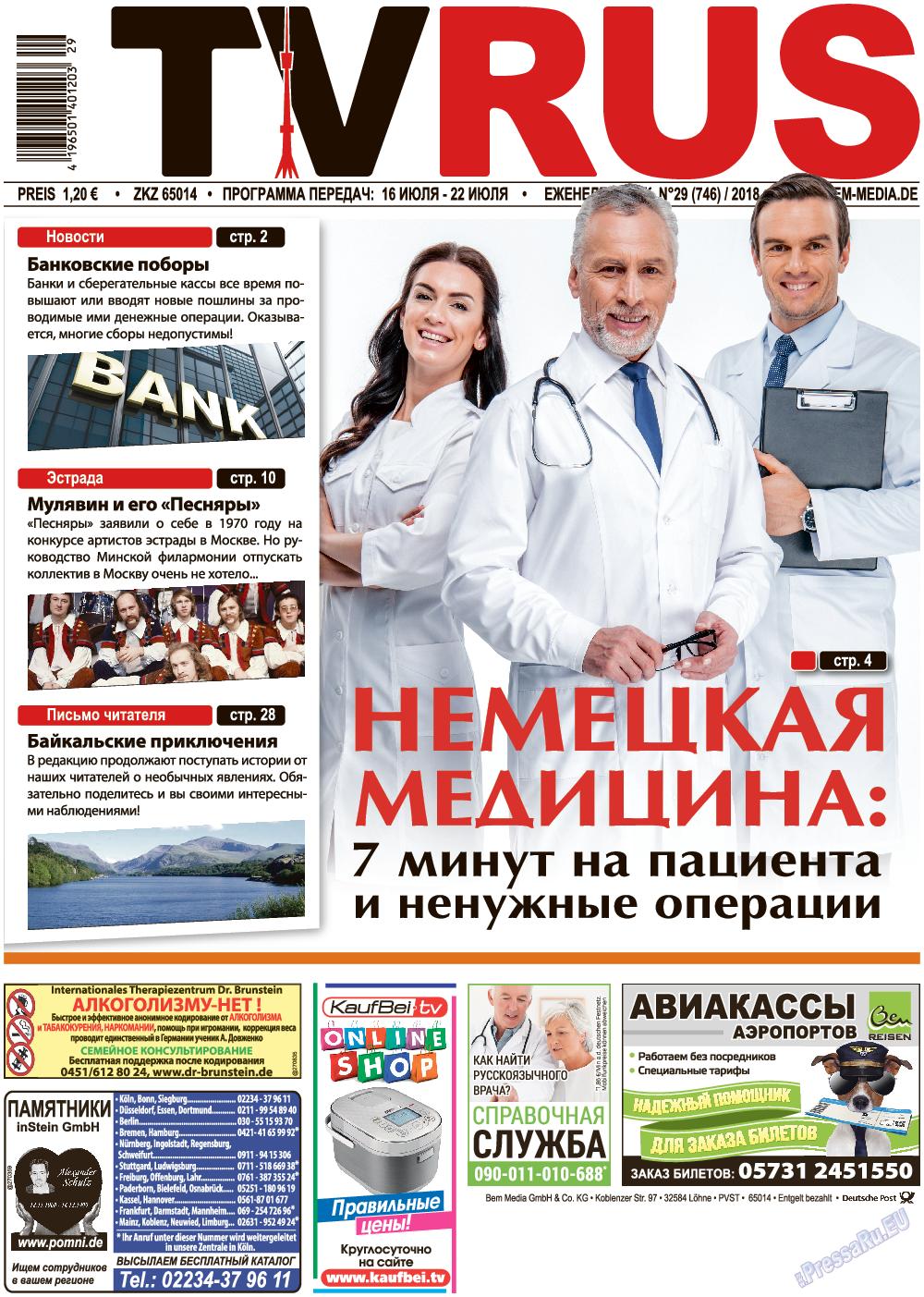 TVrus (газета). 2018 год, номер 29, стр. 1