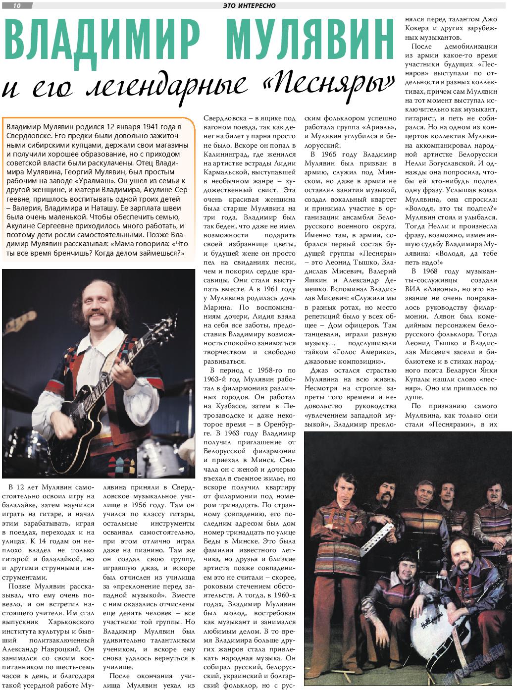 TVrus (газета). 2018 год, номер 29, стр. 10