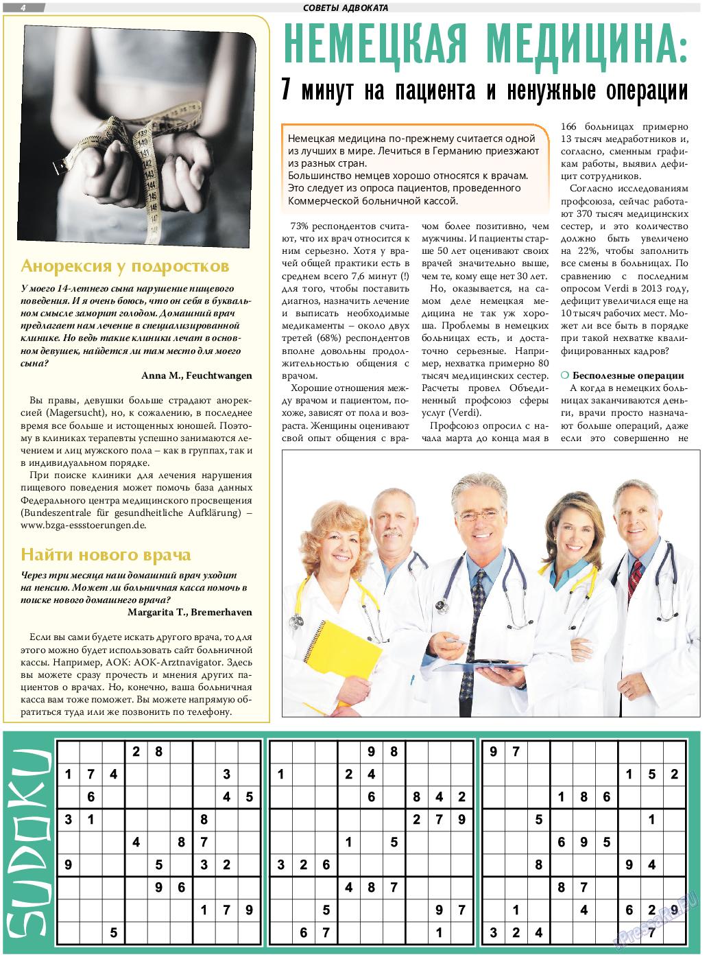 TVrus (газета). 2018 год, номер 29, стр. 4