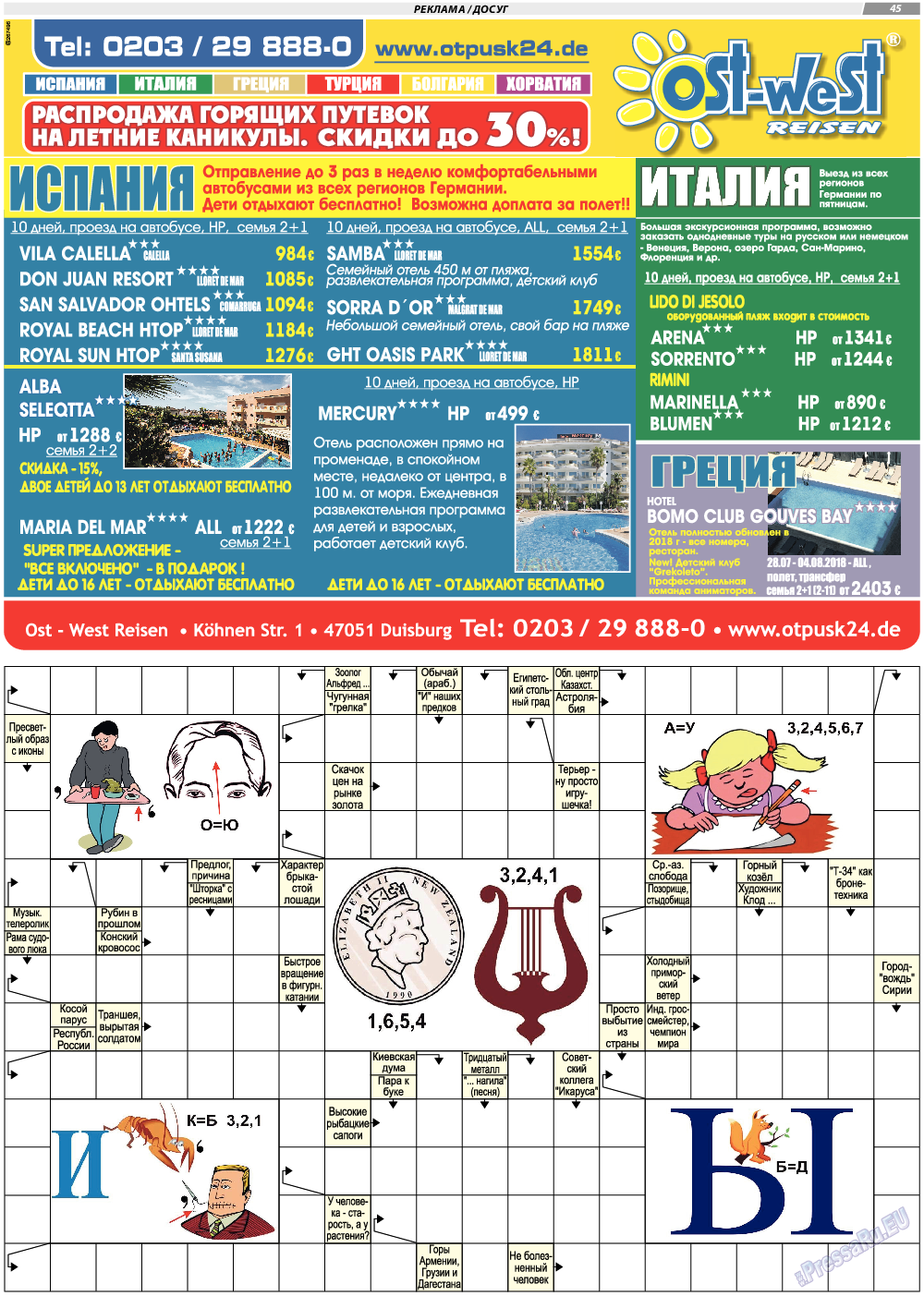 TVrus (газета). 2018 год, номер 29, стр. 45