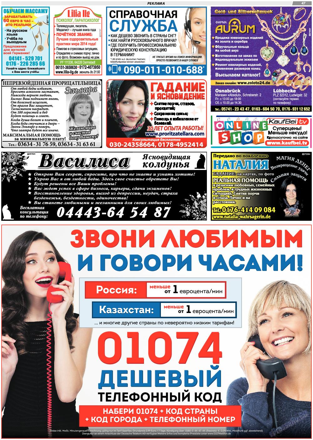 TVrus (газета). 2018 год, номер 29, стр. 47