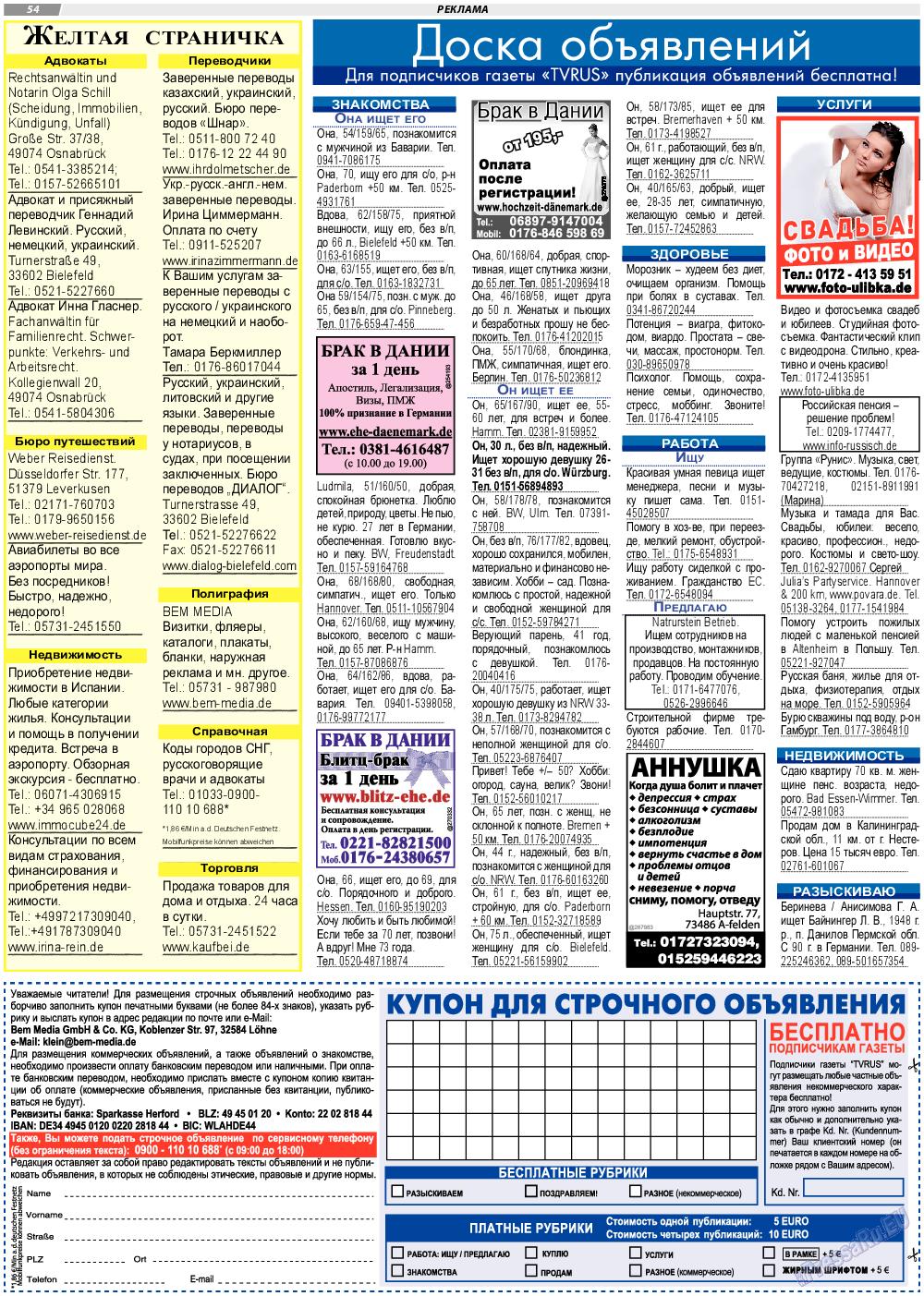 TVrus (газета). 2018 год, номер 29, стр. 54