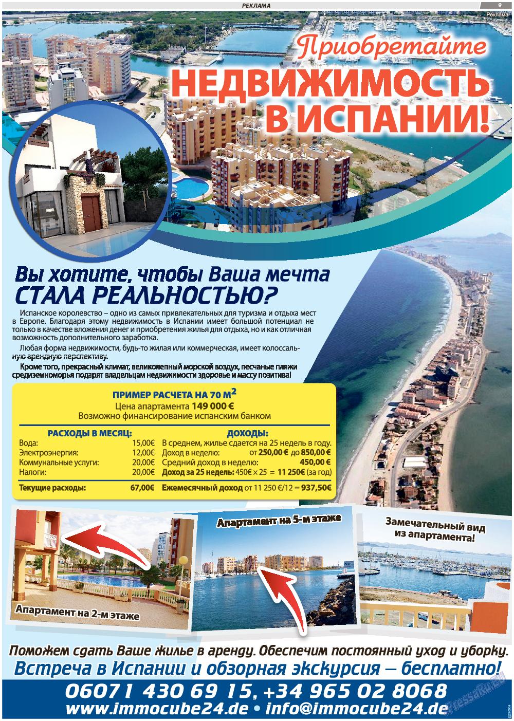 TVrus (газета). 2018 год, номер 29, стр. 9
