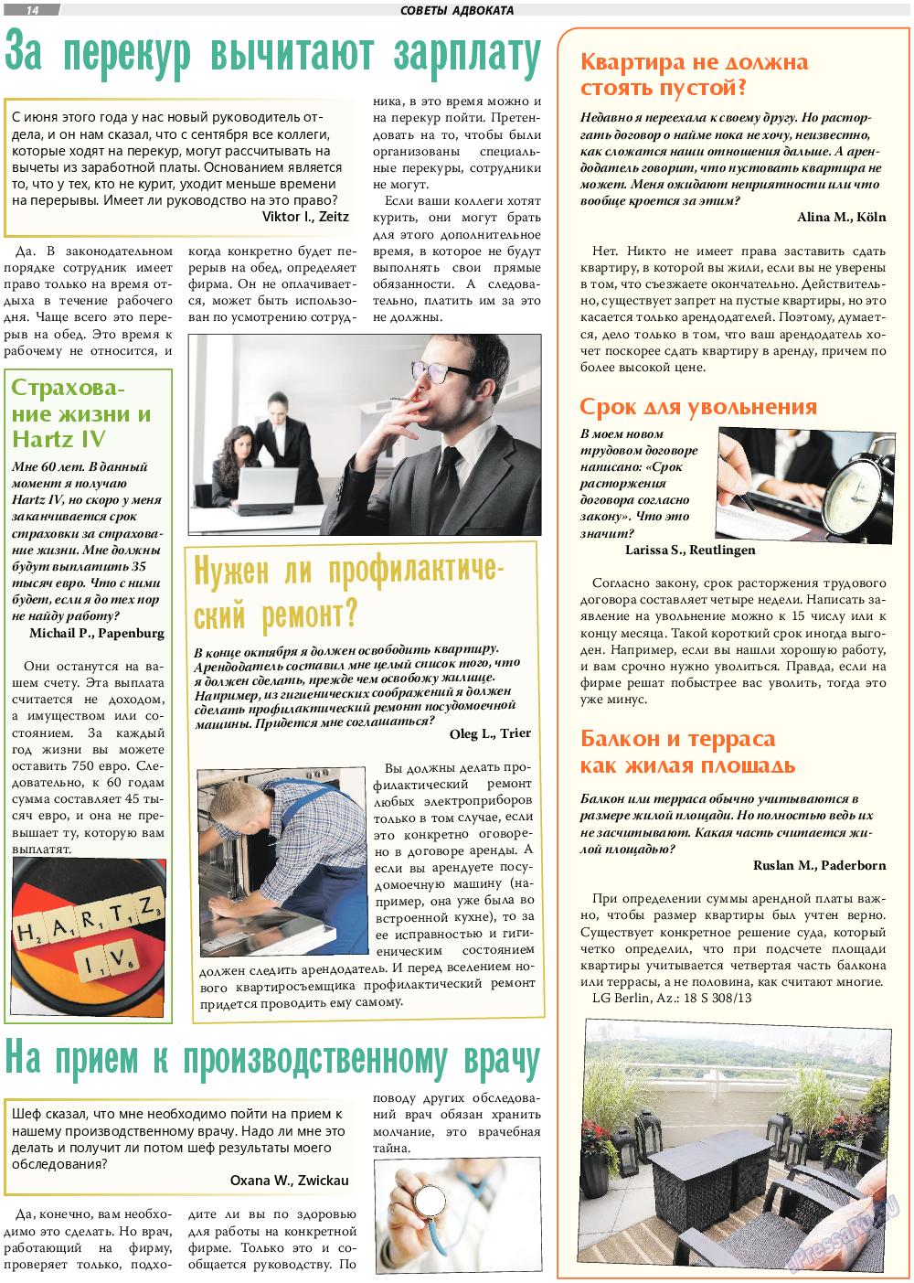 TVrus (газета). 2018 год, номер 34, стр. 14