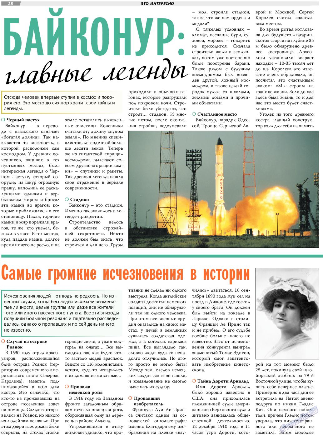 TVrus (газета). 2018 год, номер 34, стр. 28