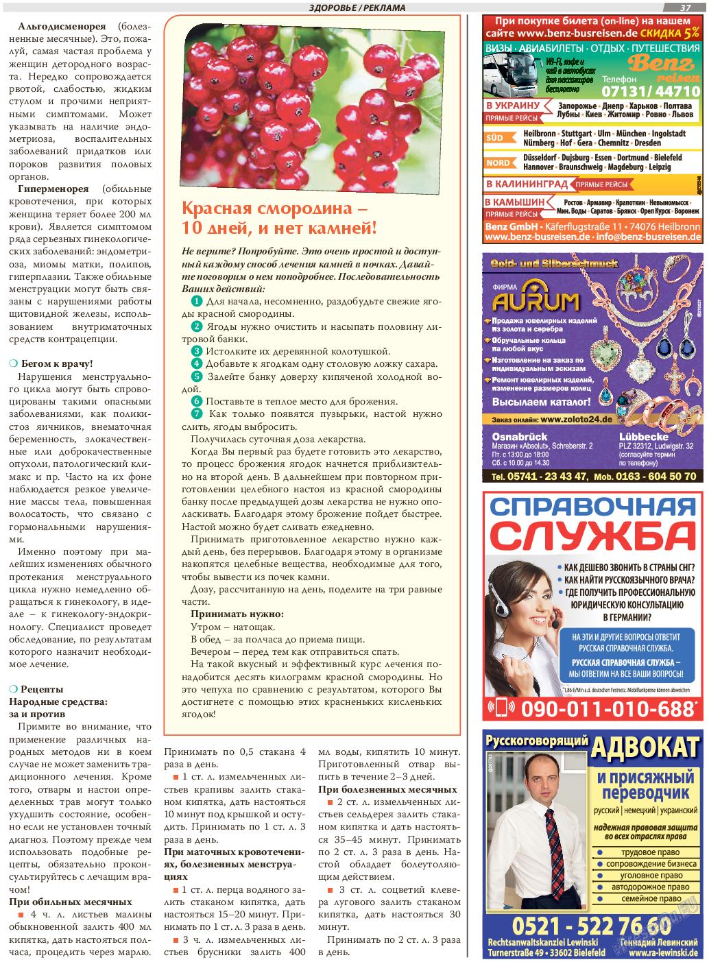 TVrus (газета). 2018 год, номер 34, стр. 37