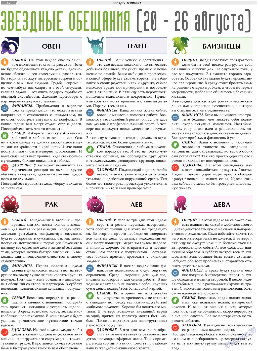 TVrus (газета). 2018 год, номер 34, стр. 52