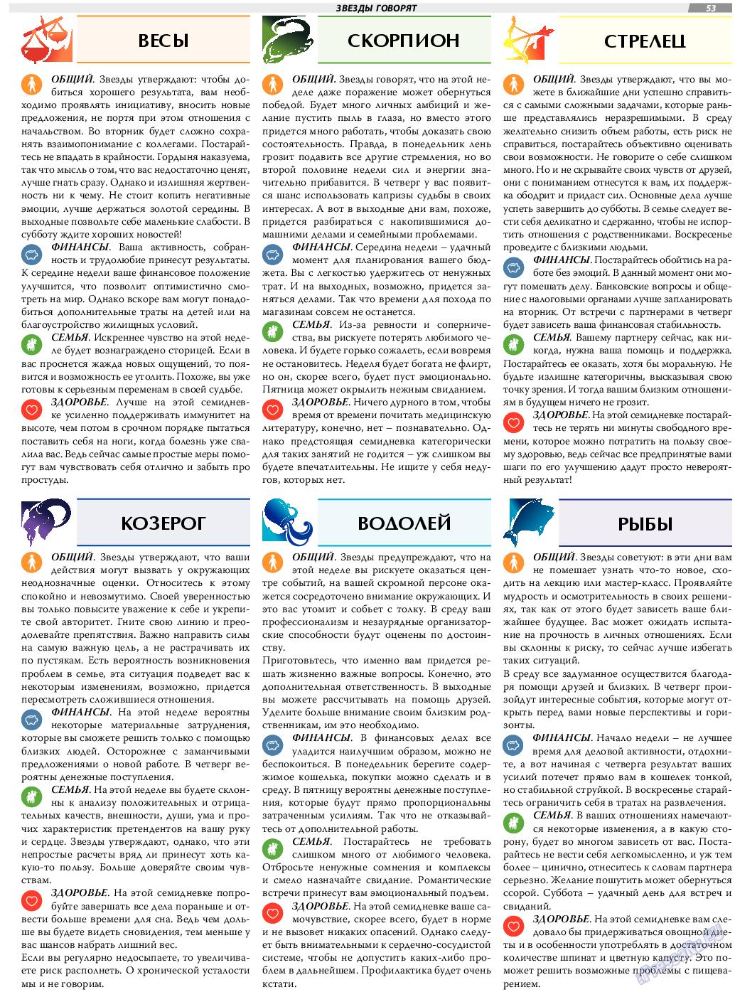 TVrus (газета). 2018 год, номер 34, стр. 53