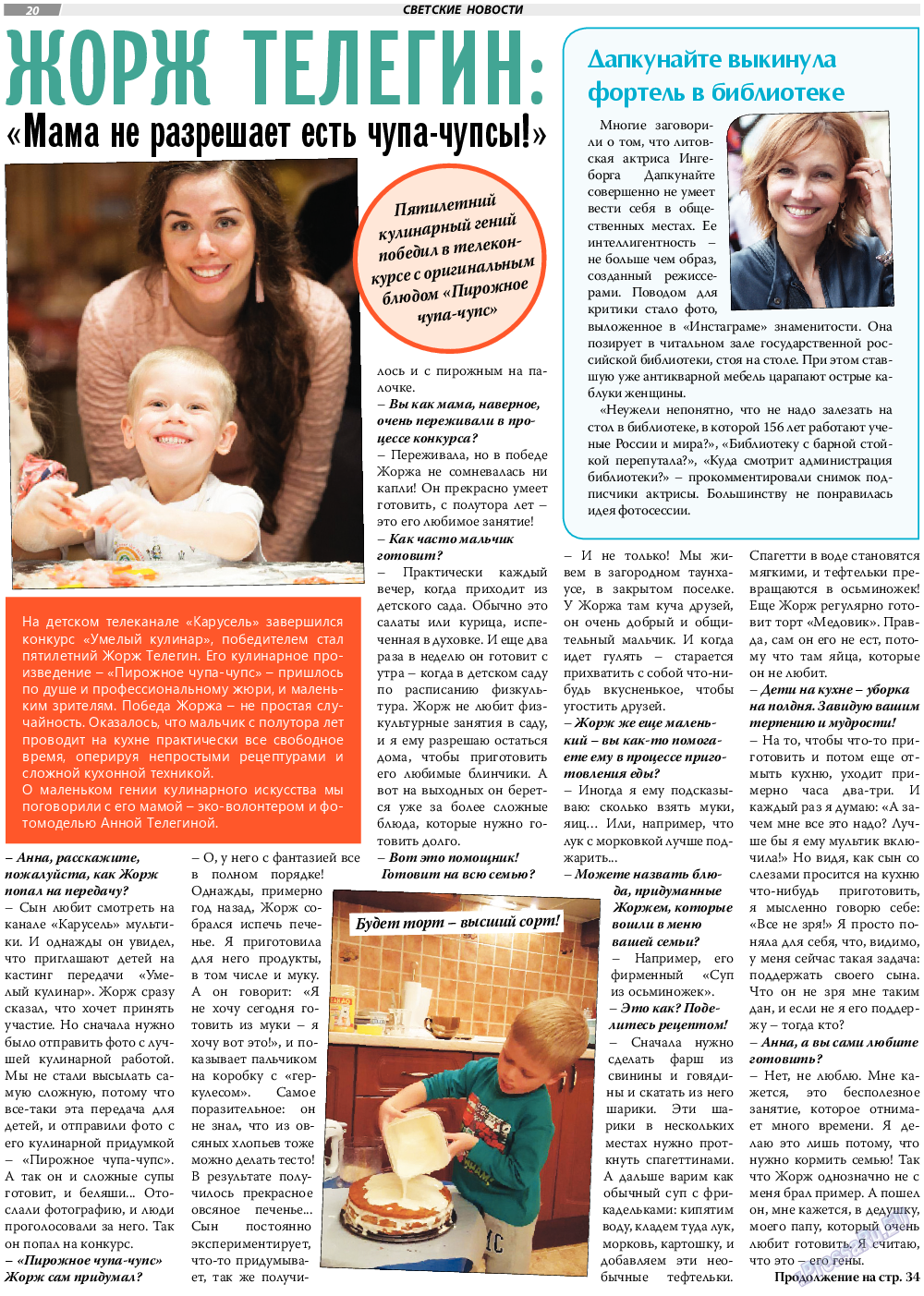 TVrus (газета). 2018 год, номер 39, стр. 20