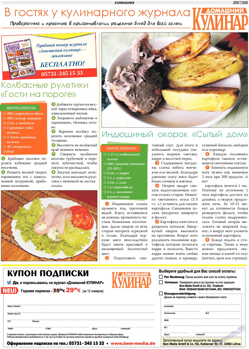 TVrus (газета). 2018 год, номер 39, стр. 39