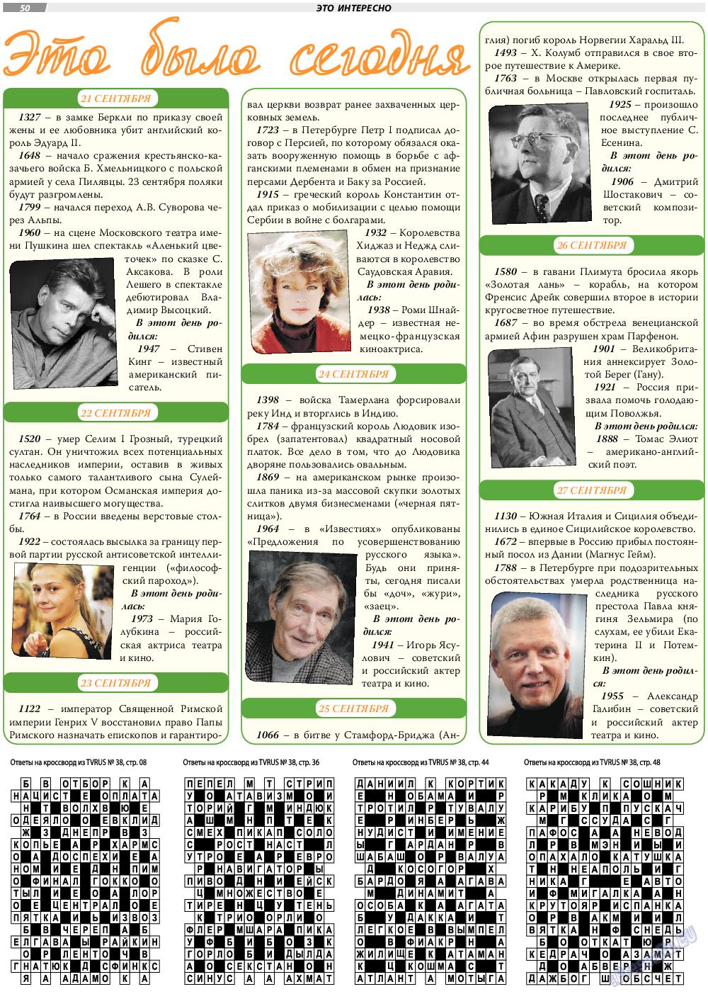 TVrus (газета). 2018 год, номер 39, стр. 50