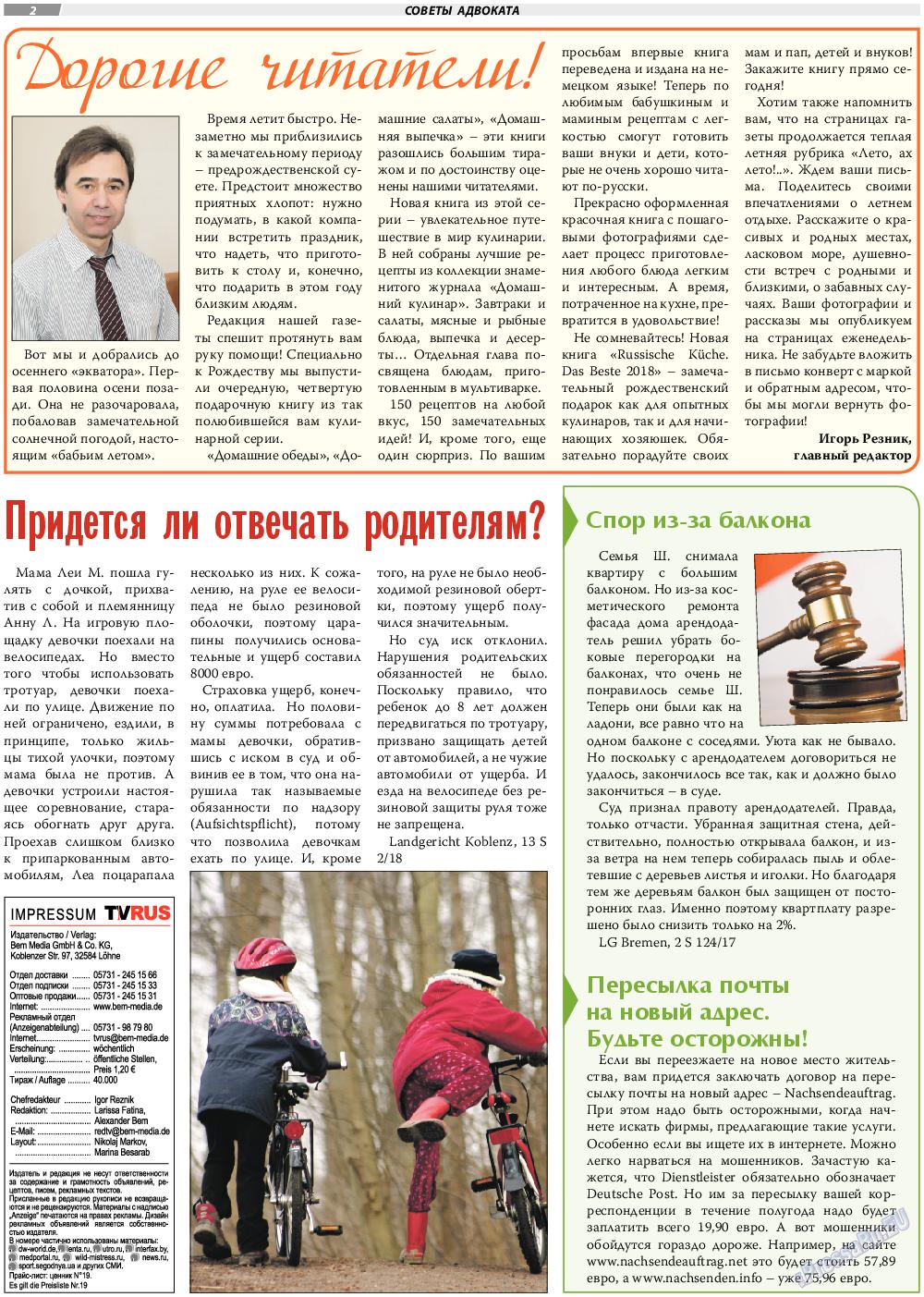 TVrus (газета). 2018 год, номер 43, стр. 2