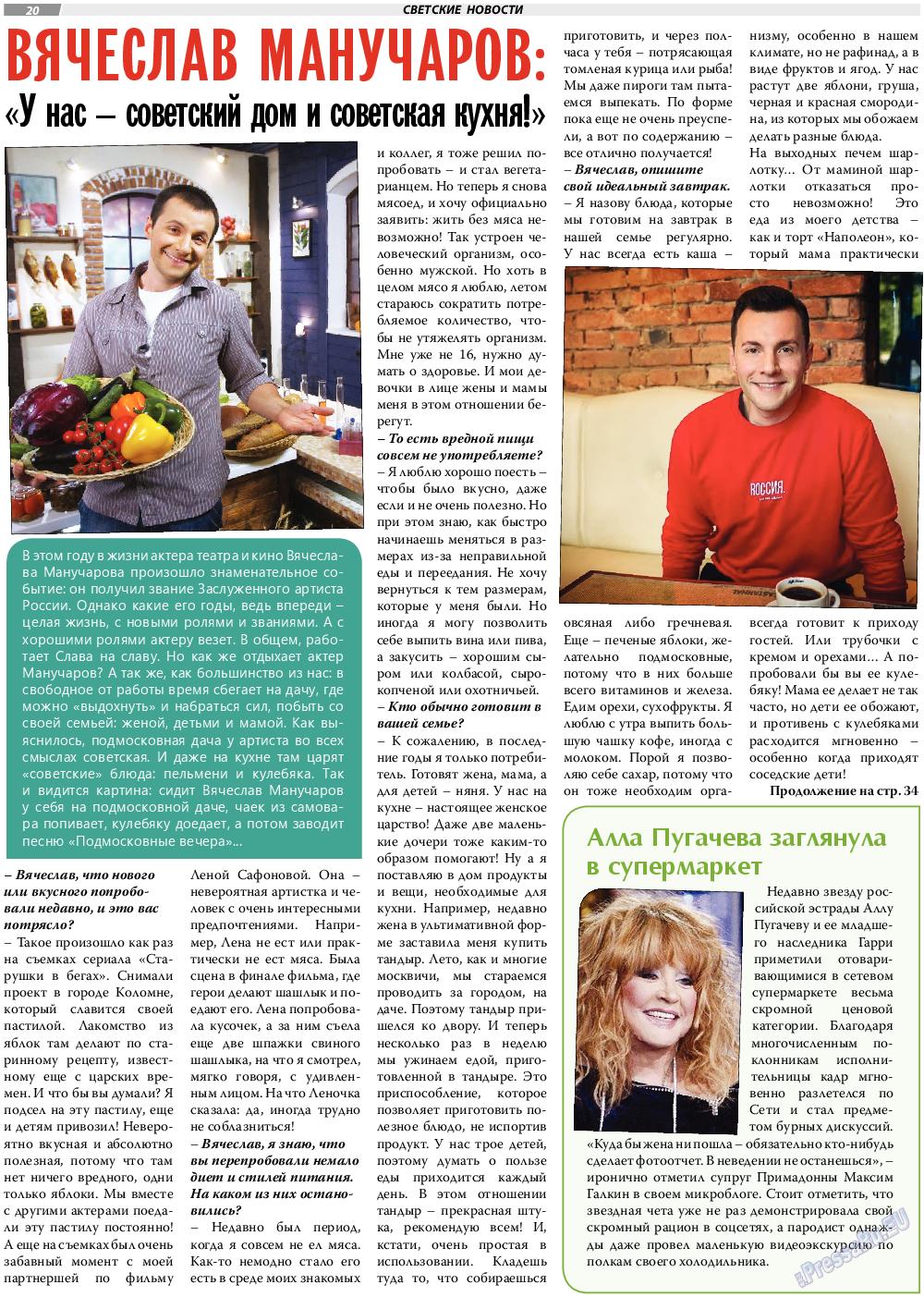 TVrus (газета). 2018 год, номер 43, стр. 20