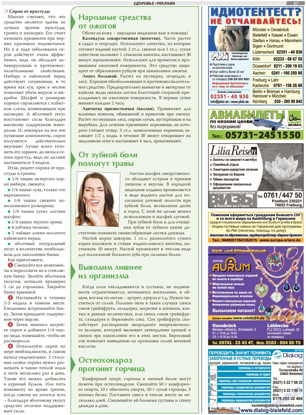 TVrus (газета). 2018 год, номер 43, стр. 37