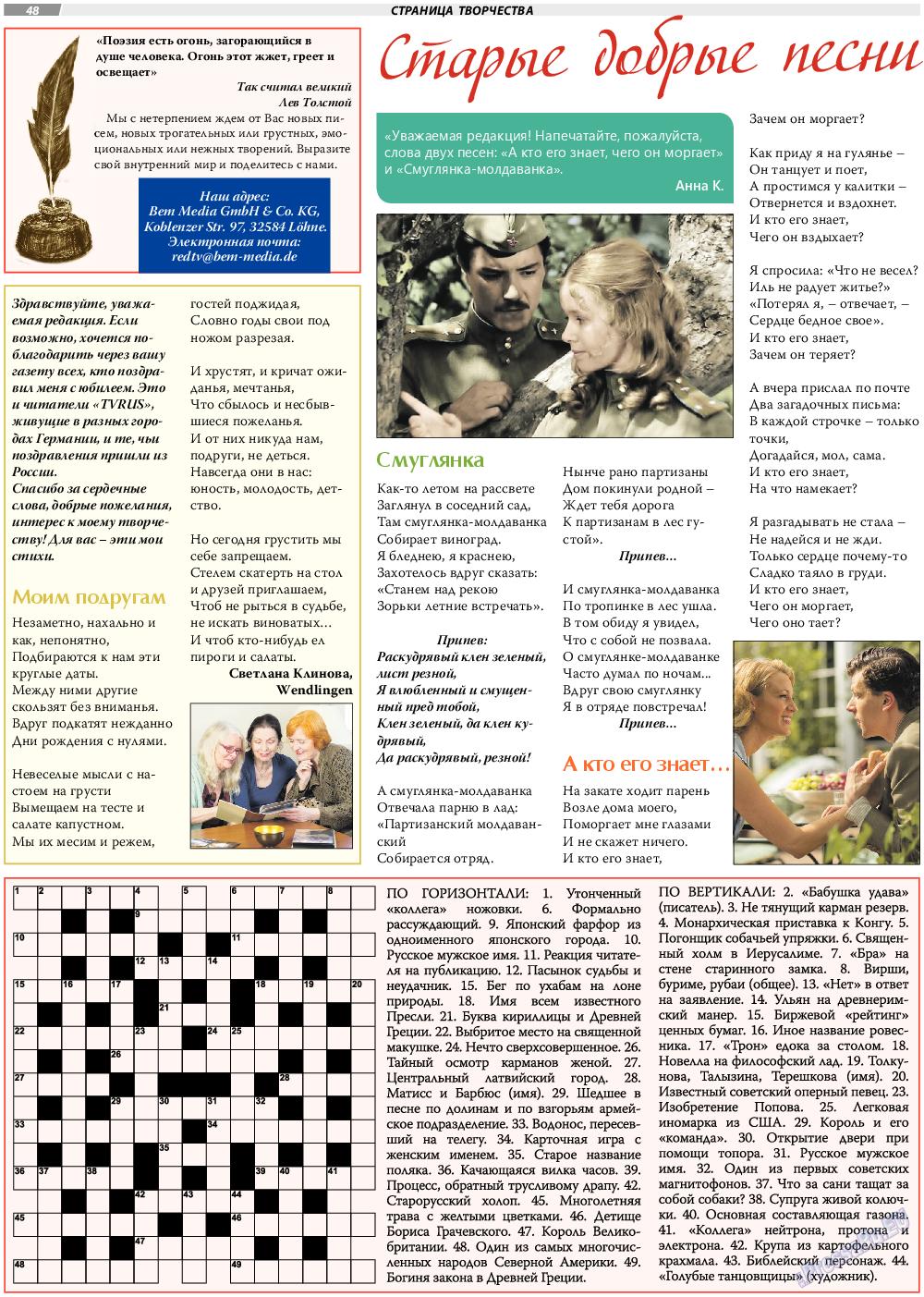 TVrus (газета). 2018 год, номер 43, стр. 48