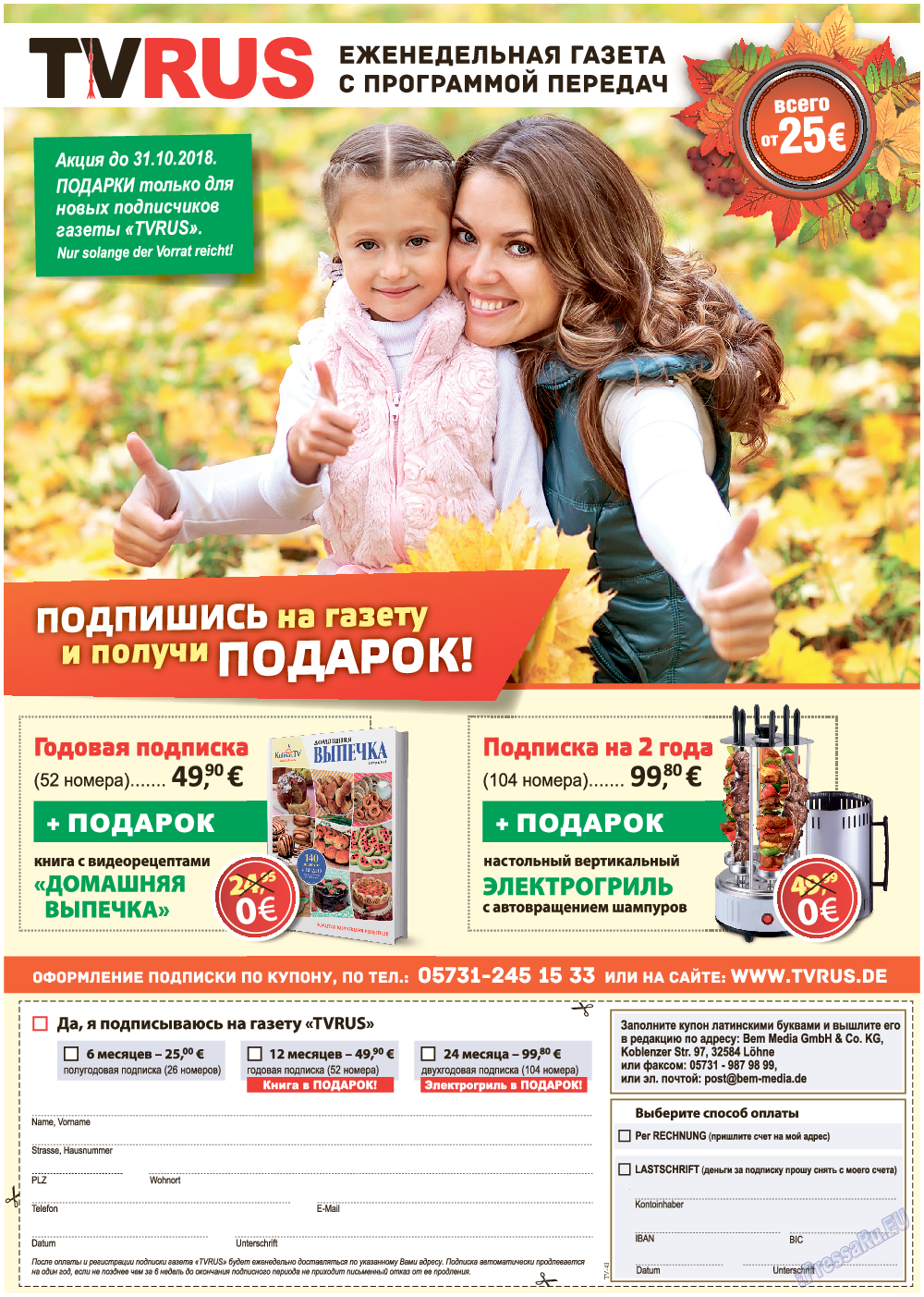 TVrus (газета). 2018 год, номер 43, стр. 55