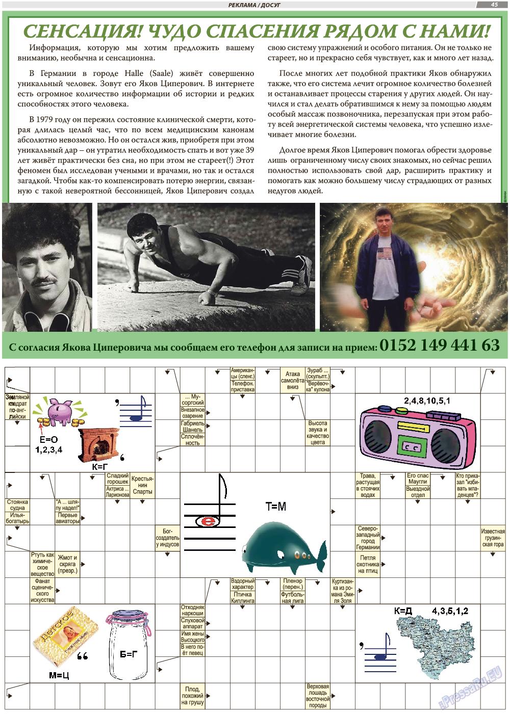 TVrus (газета). 2018 год, номер 6, стр. 45