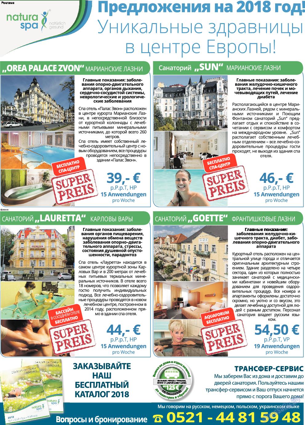 TVrus (газета). 2018 год, номер 6, стр. 51