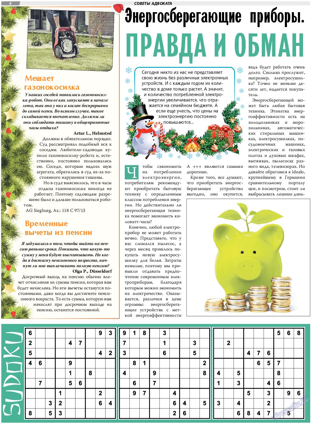 TVrus (газета). 2019 год, номер 1, стр. 4