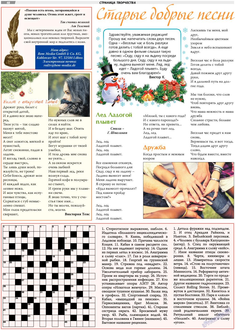 TVrus (газета). 2019 год, номер 1, стр. 48