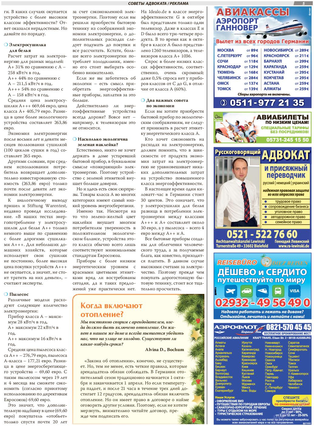 TVrus (газета). 2019 год, номер 1, стр. 5