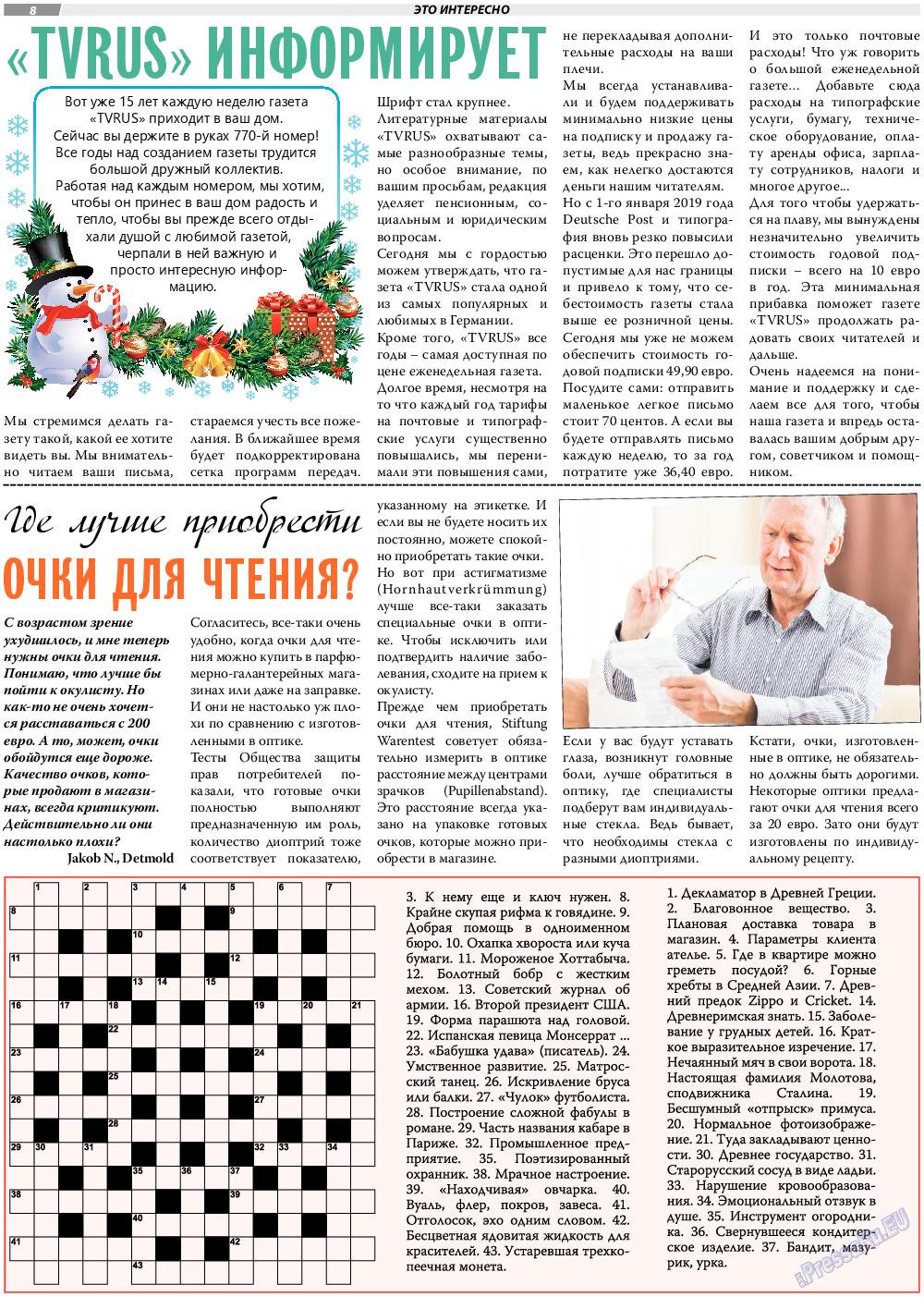 TVrus (газета). 2019 год, номер 1, стр. 8