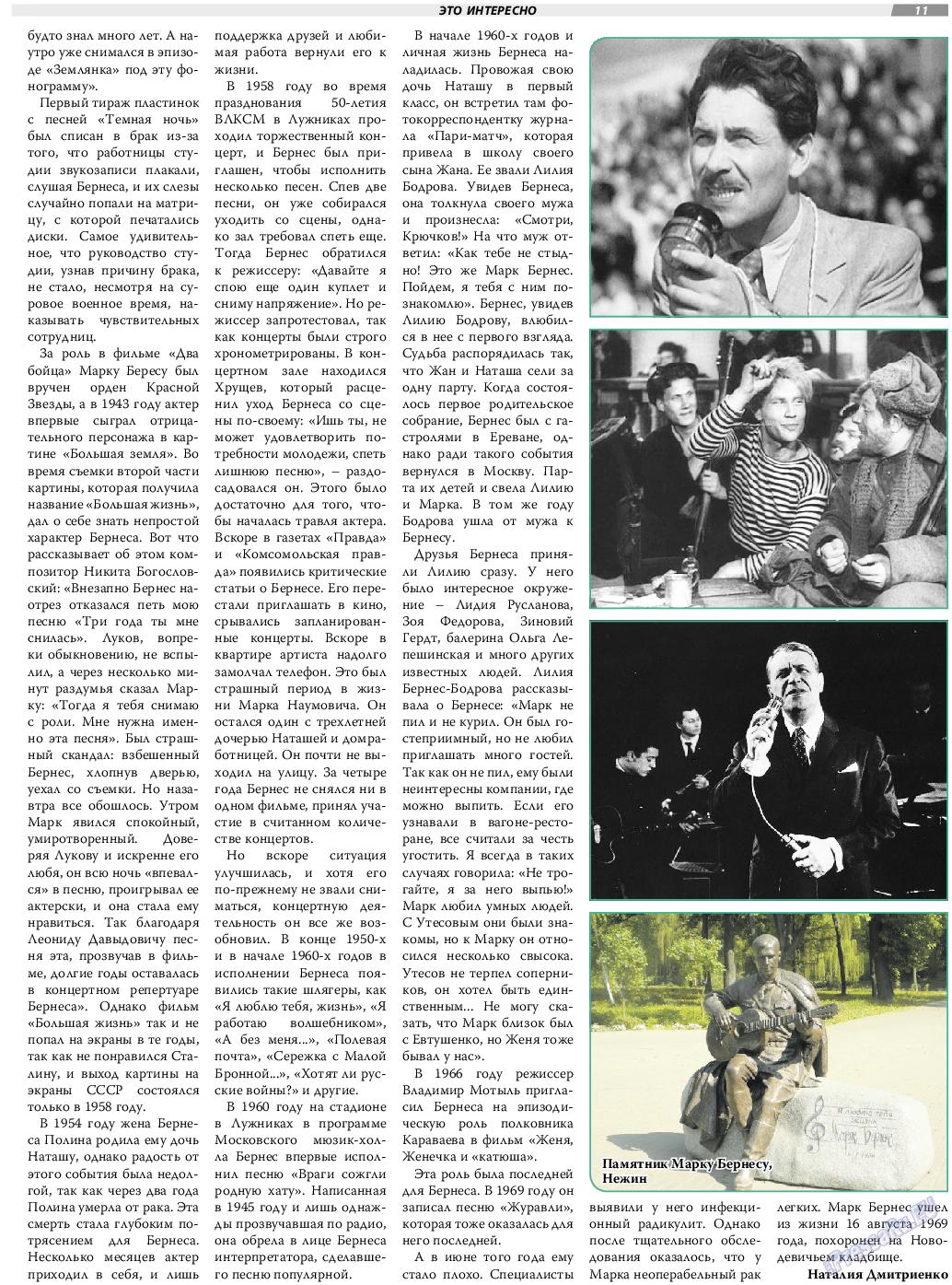 TVrus (газета). 2019 год, номер 12, стр. 11