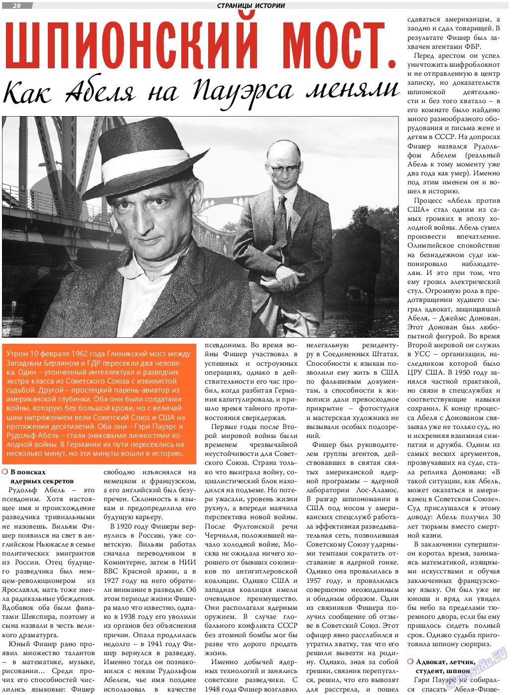 TVrus (газета). 2019 год, номер 12, стр. 28