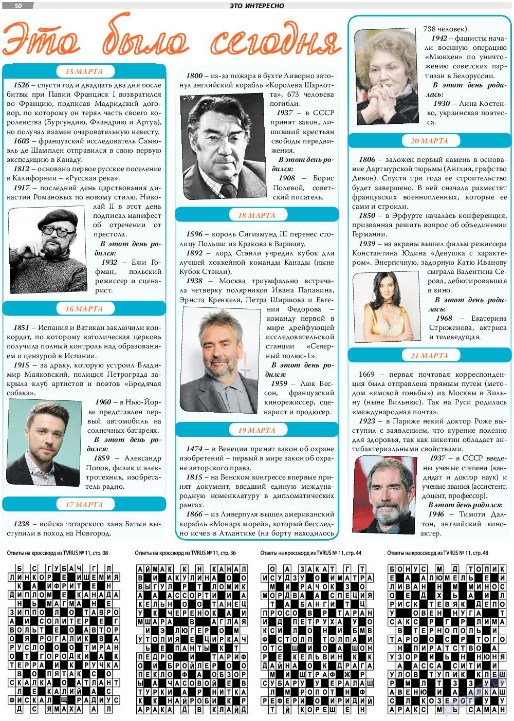 TVrus (газета). 2019 год, номер 12, стр. 50