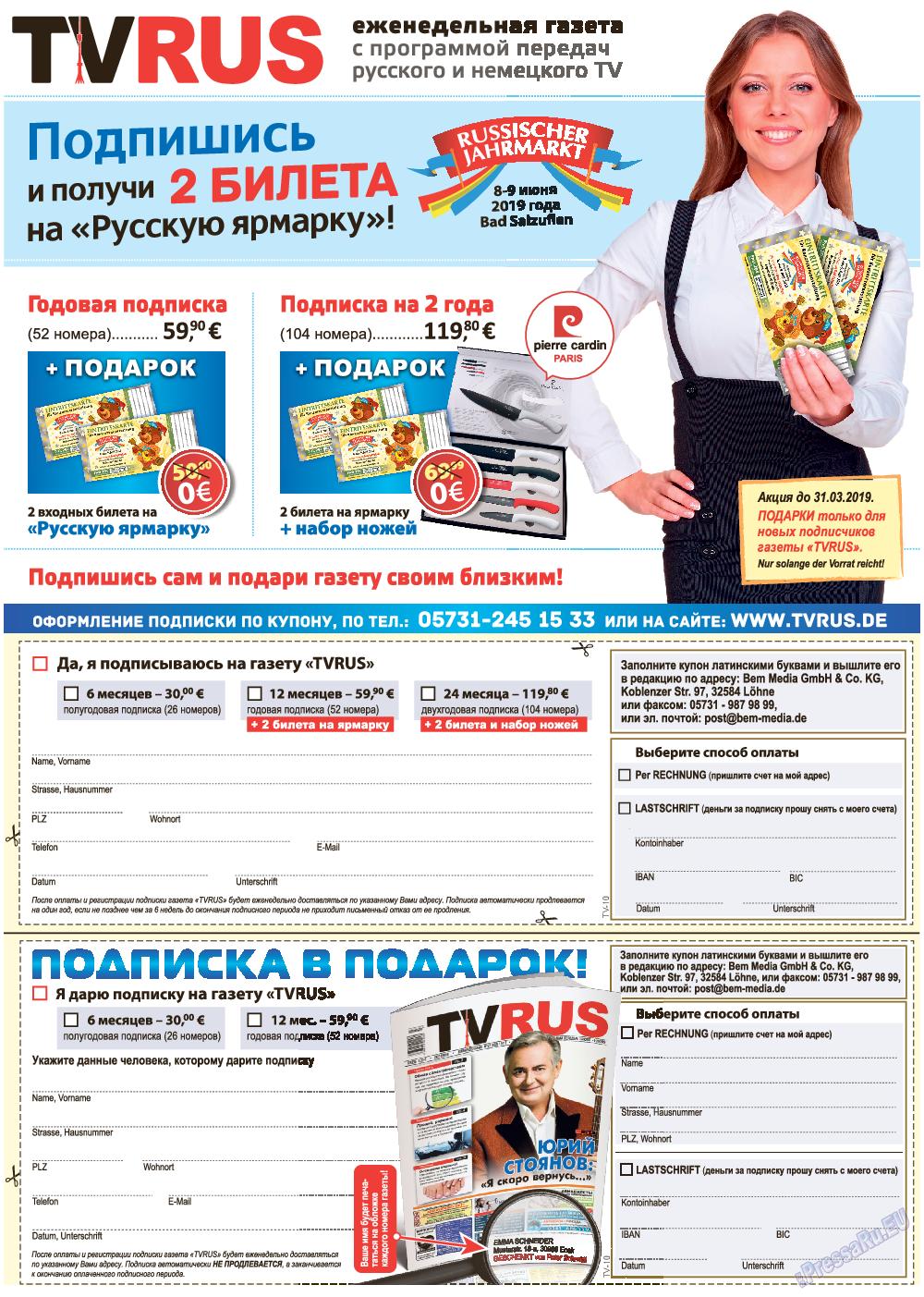 TVrus (газета). 2019 год, номер 12, стр. 55