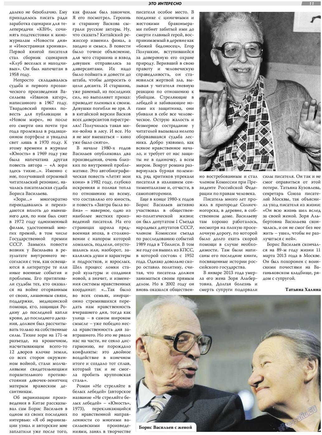 TVrus (газета). 2019 год, номер 25, стр. 11