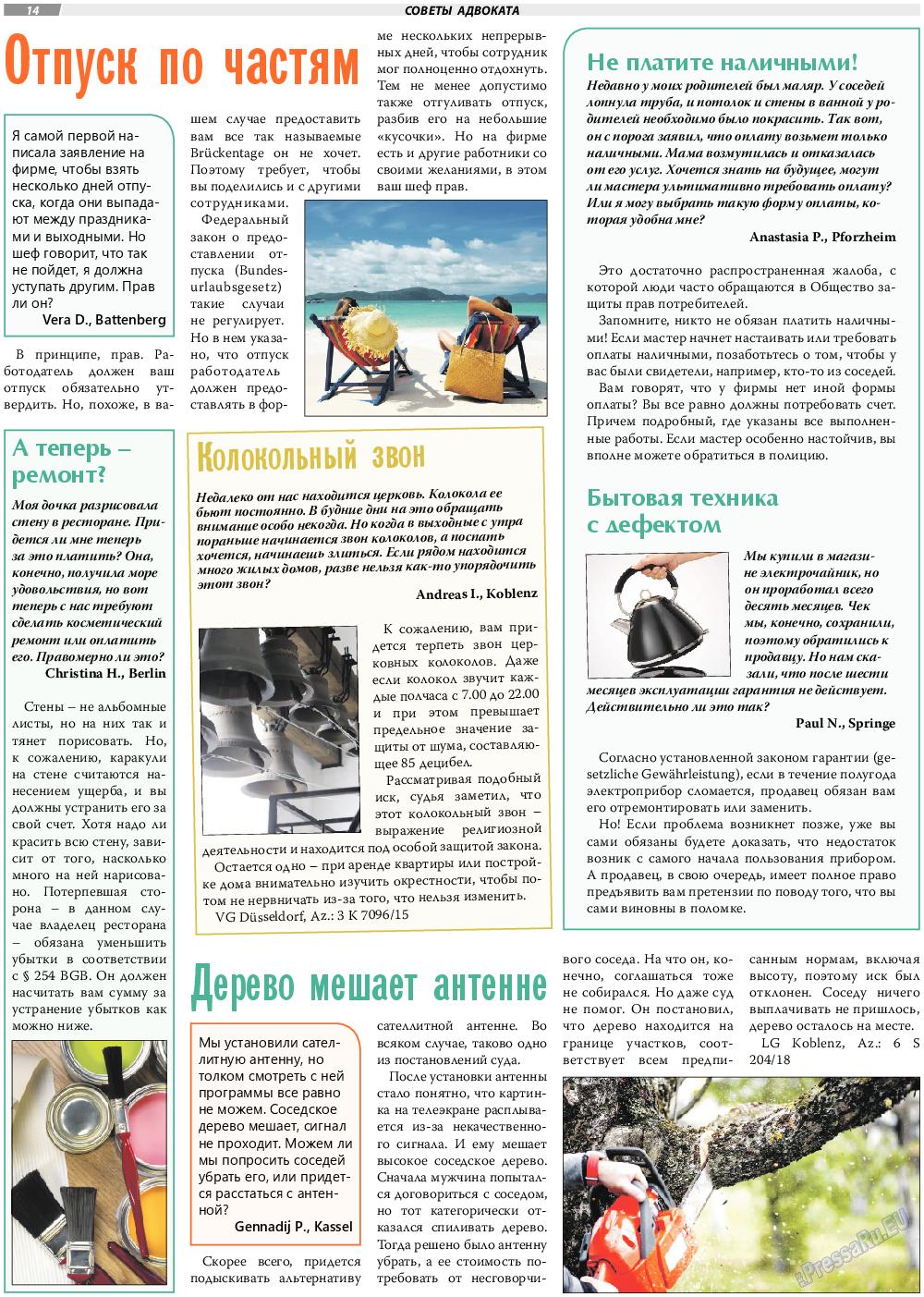 TVrus (газета). 2019 год, номер 25, стр. 14