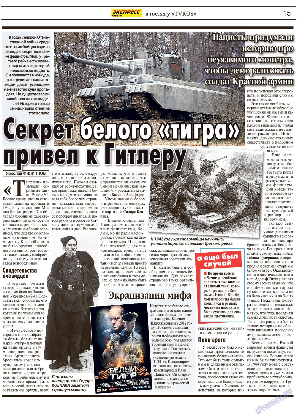 TVrus (газета). 2019 год, номер 25, стр. 15