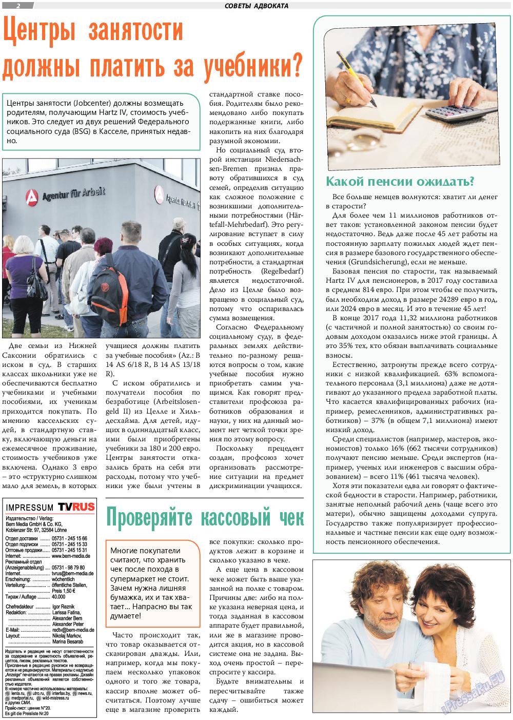 TVrus (газета). 2019 год, номер 25, стр. 2